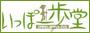 いっぽ一歩堂:四国お遍路さんのためのお得な巡礼商品ショップ